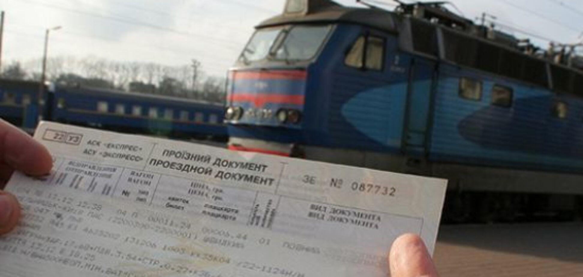 ''Укрзалізниця'' спростить пасажирам пошук квитків на потяги