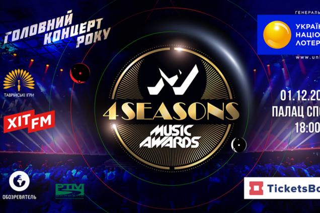 """""""M1 Music Awards. 4 Seasons"""": кто из исполнителей выступит на главном музыкальном событии года"""