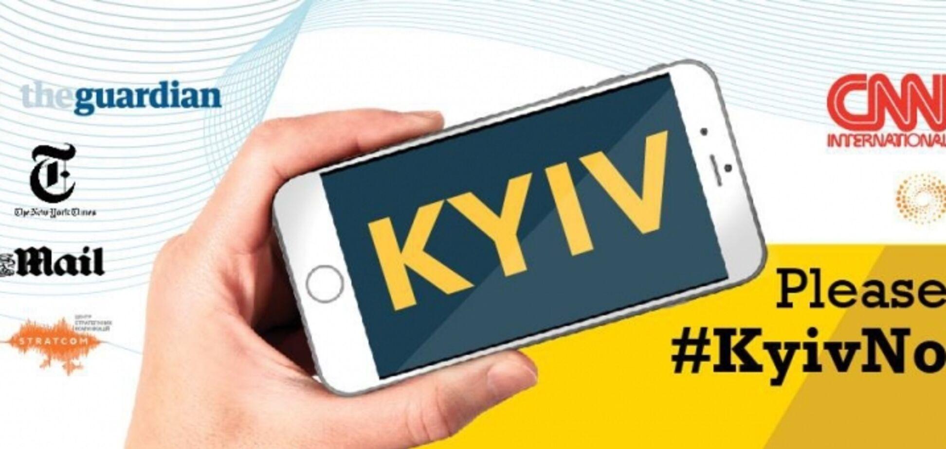 KyivNotKiev: Україна запустила масштабну кампанію для іноземців