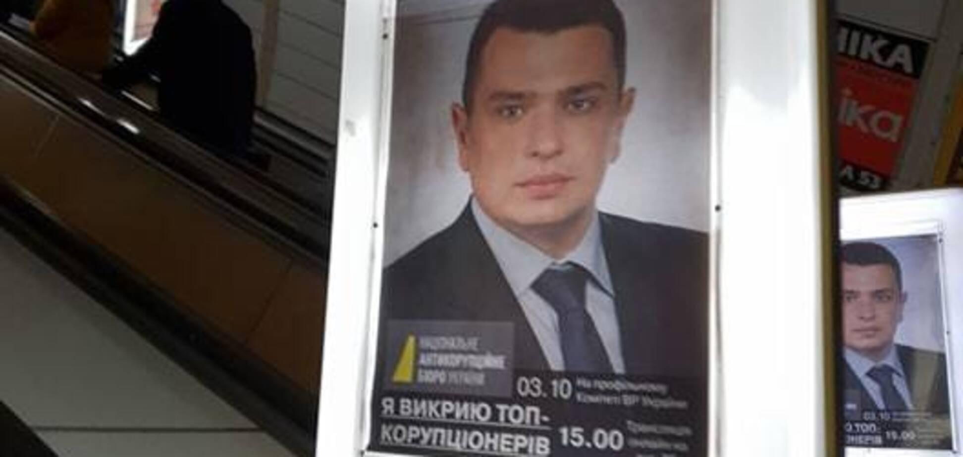 З метро Києва зникла резонансна реклама Ситника