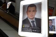 Из метро Киева исчезла нашумевшая реклама Сытника