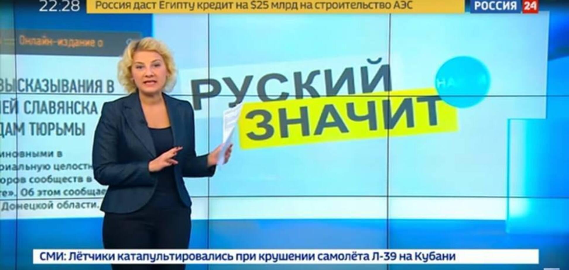 ''Последствия украинизации'': росСМИ потроллили за грубую ошибку