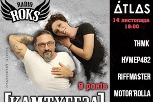 Радио ROKS Камтугеза отпразднует свое 9-летие