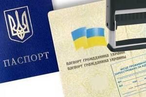 В Україні замінять прописку на реєстрацію: що зміниться