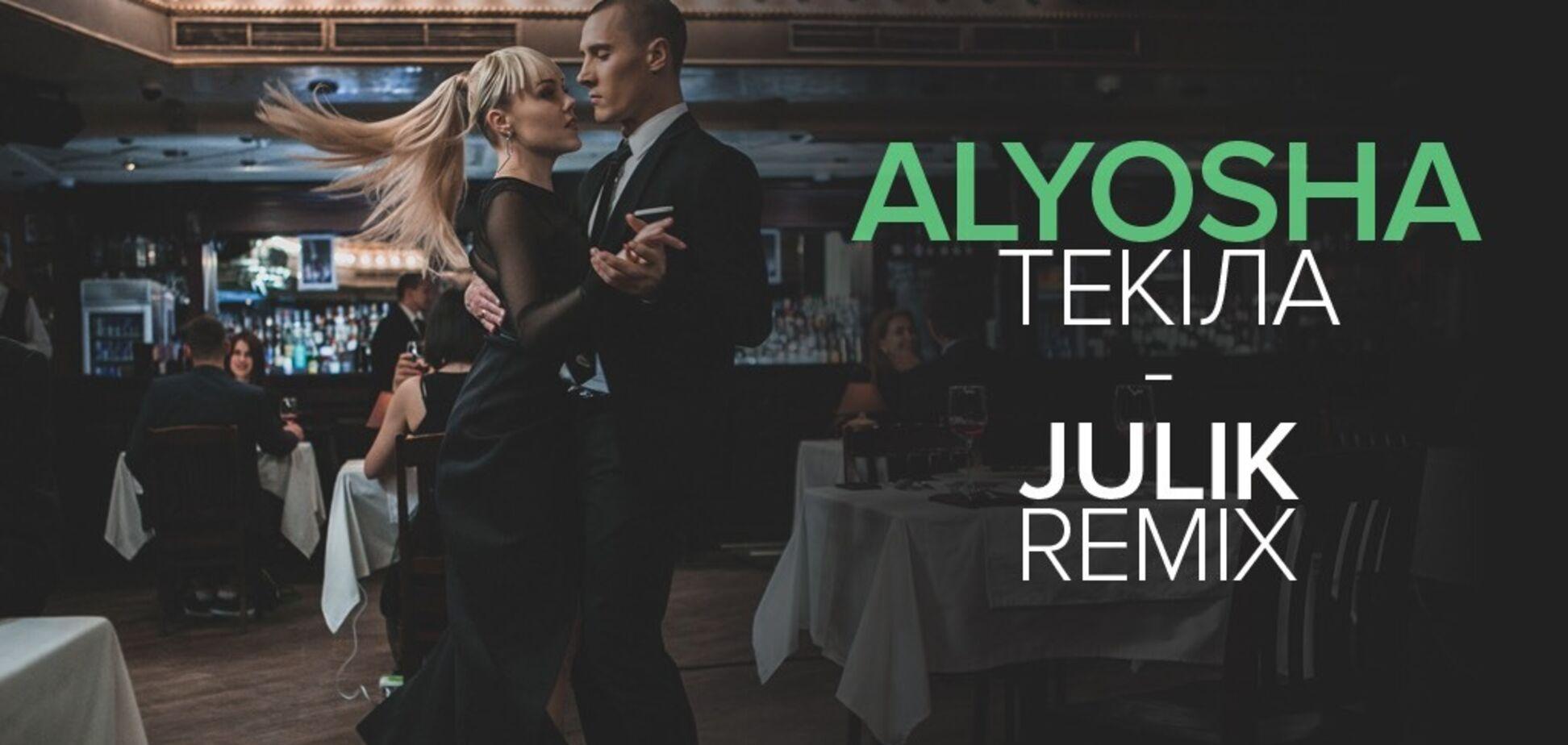 Звучит по-новому: появился ремикс трека 'Текила' от Alyosha