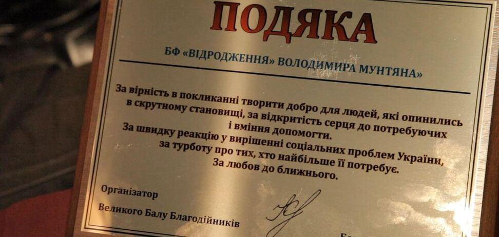 Фонд Мунтяна наградили на Балу благотворителей в Житомире