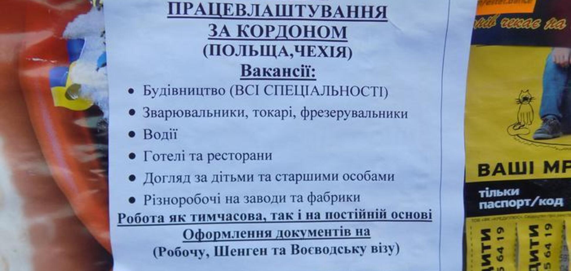 Эксперт объяснил, что привело к массовой трудовой миграции из Украины