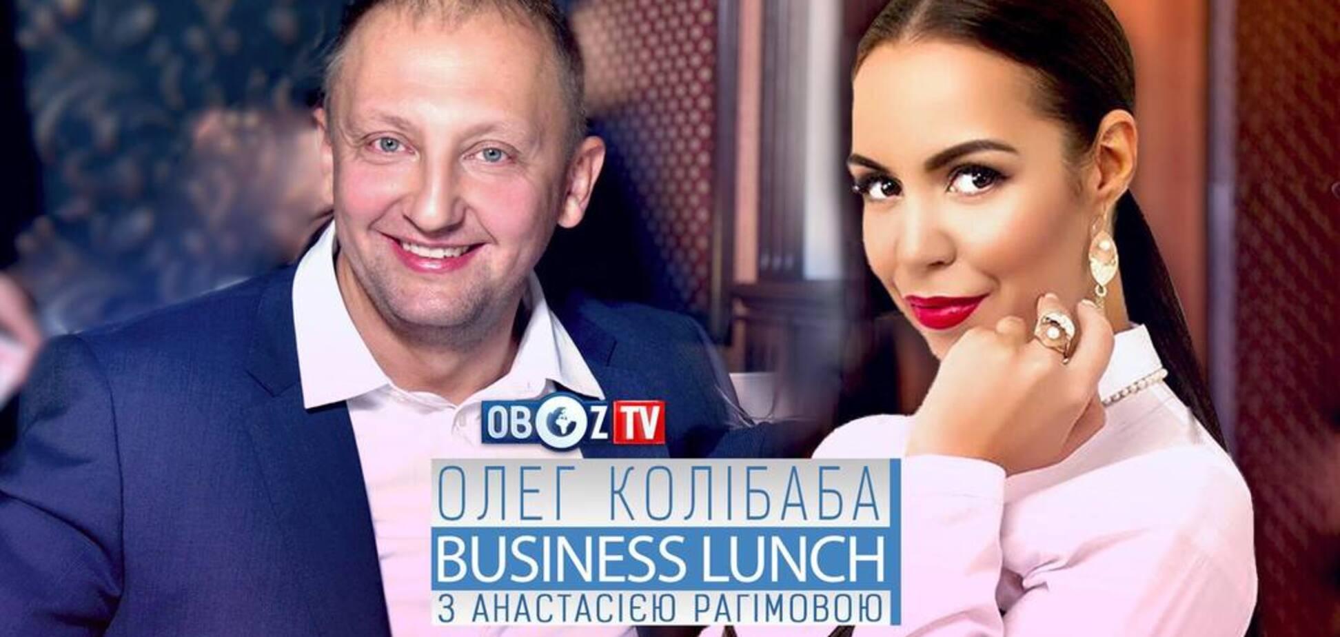 Олег Колібаба | Business Lunch з Анастасією Рагімовою
