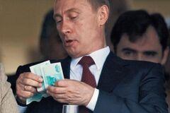 Насколько бездонный кошелек Путина?