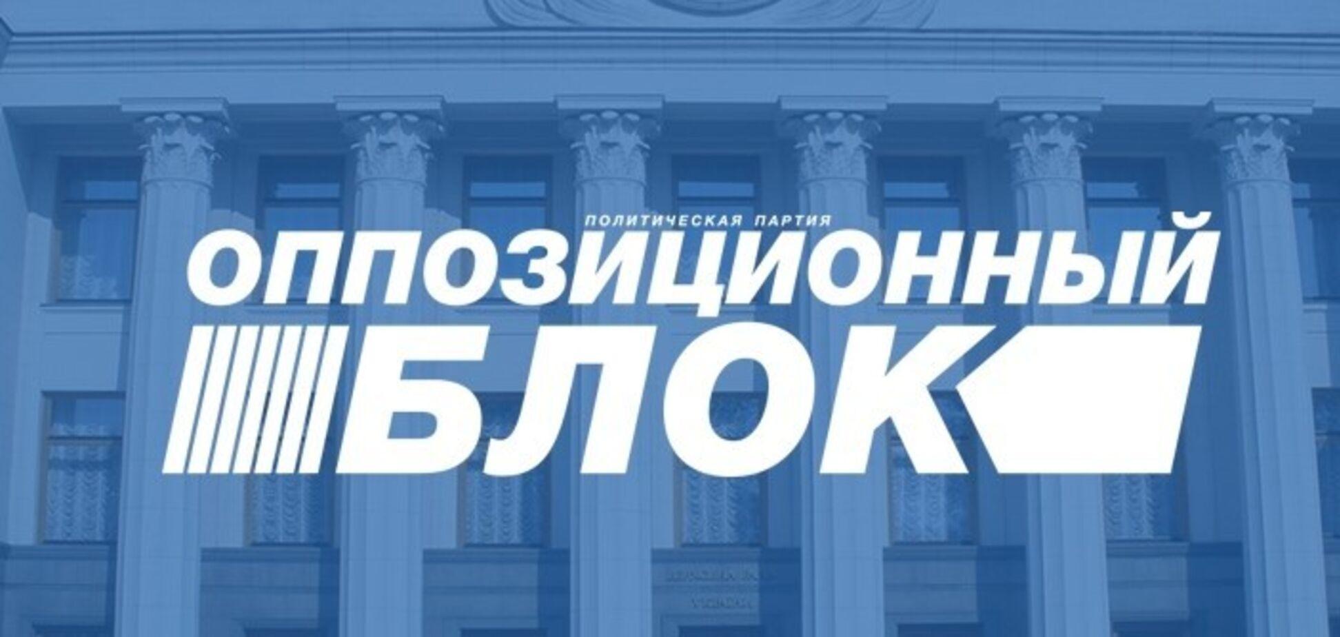 Місцеві організації ''Опозиційного блоку'' вимагають провести з'їзд