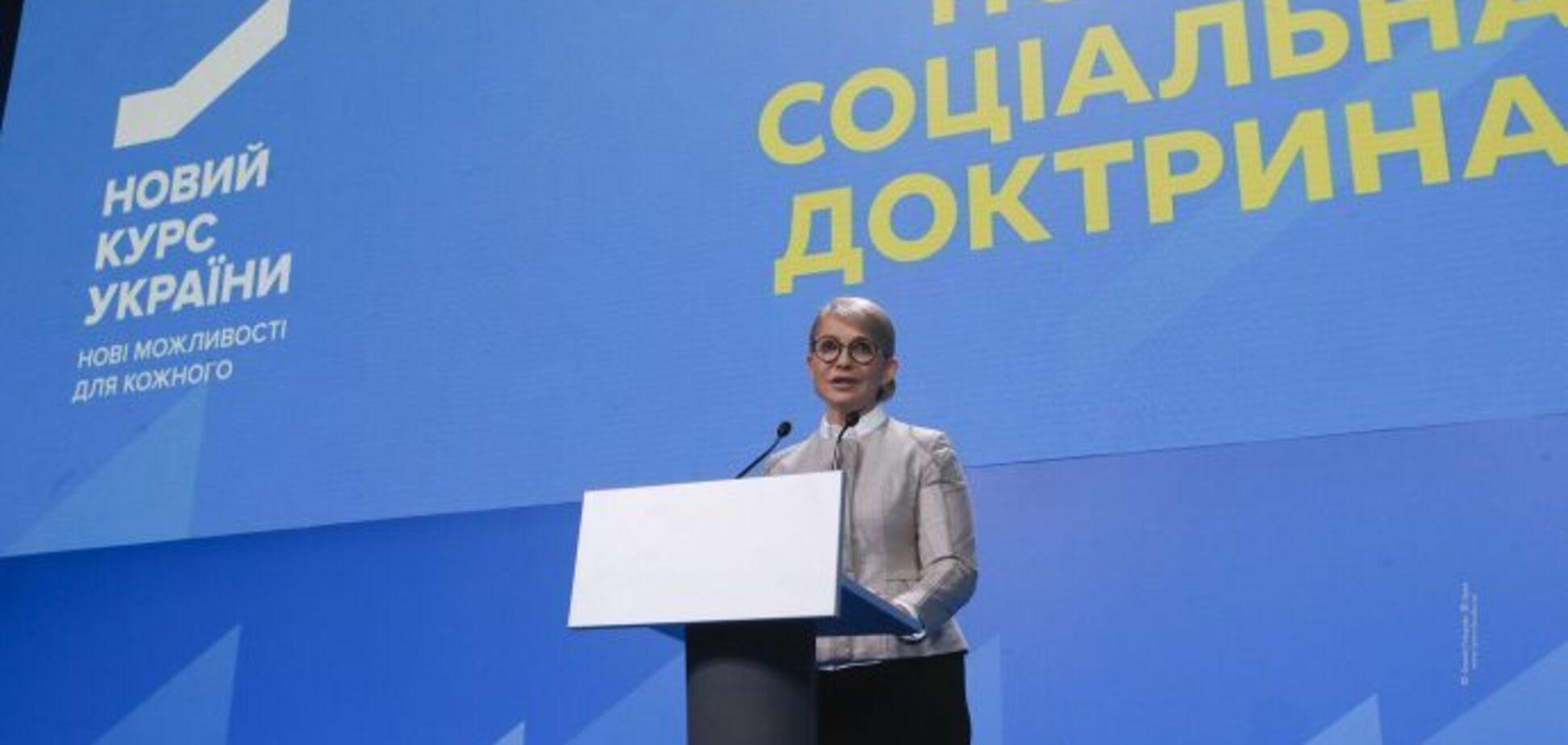 Новая социальная доктрина Тимошенко: в приоритете каждый украинец