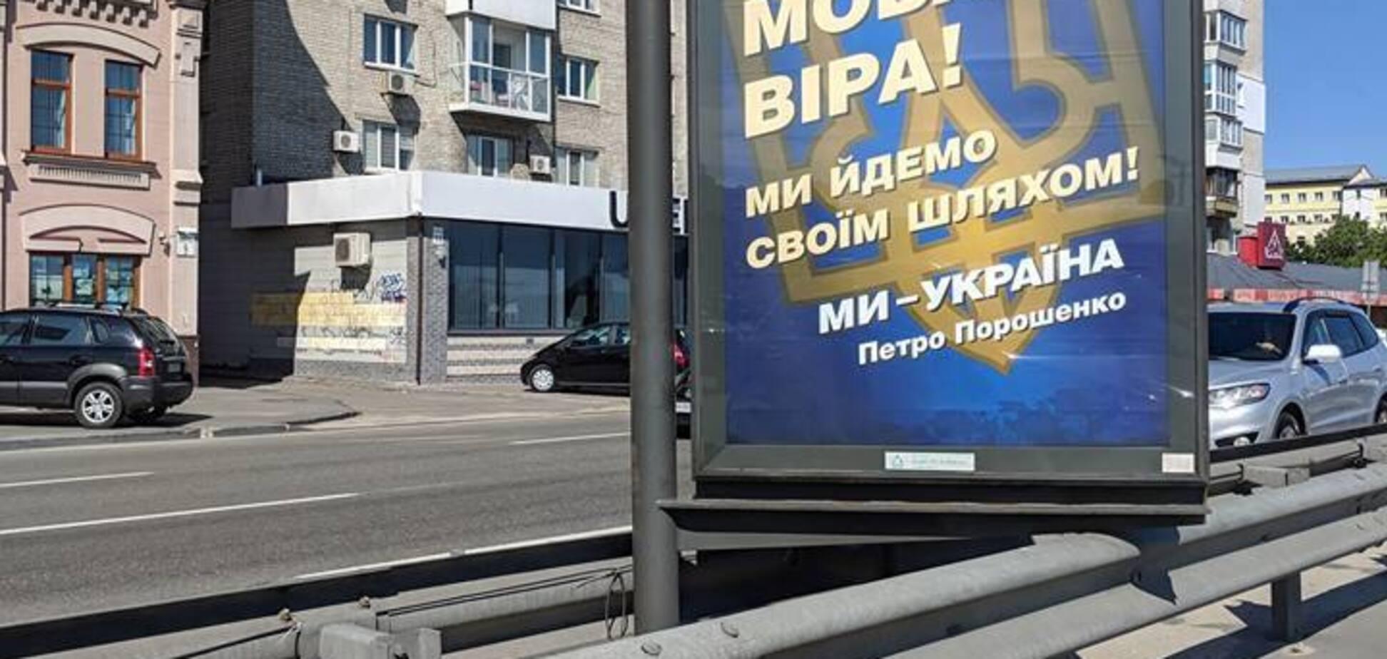 ''Армія. Мова. Віра'': у Порошенка відхрестилися від білбордів по всій Україні