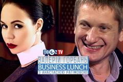 Валерій Горбань | Business Lunch з Анастасією Рагімовою