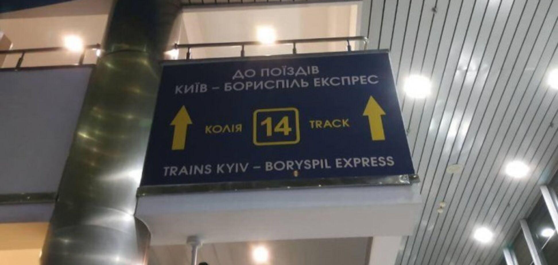 Експрес із Києва до ''Борисполя'': оприлюднений новий розклад