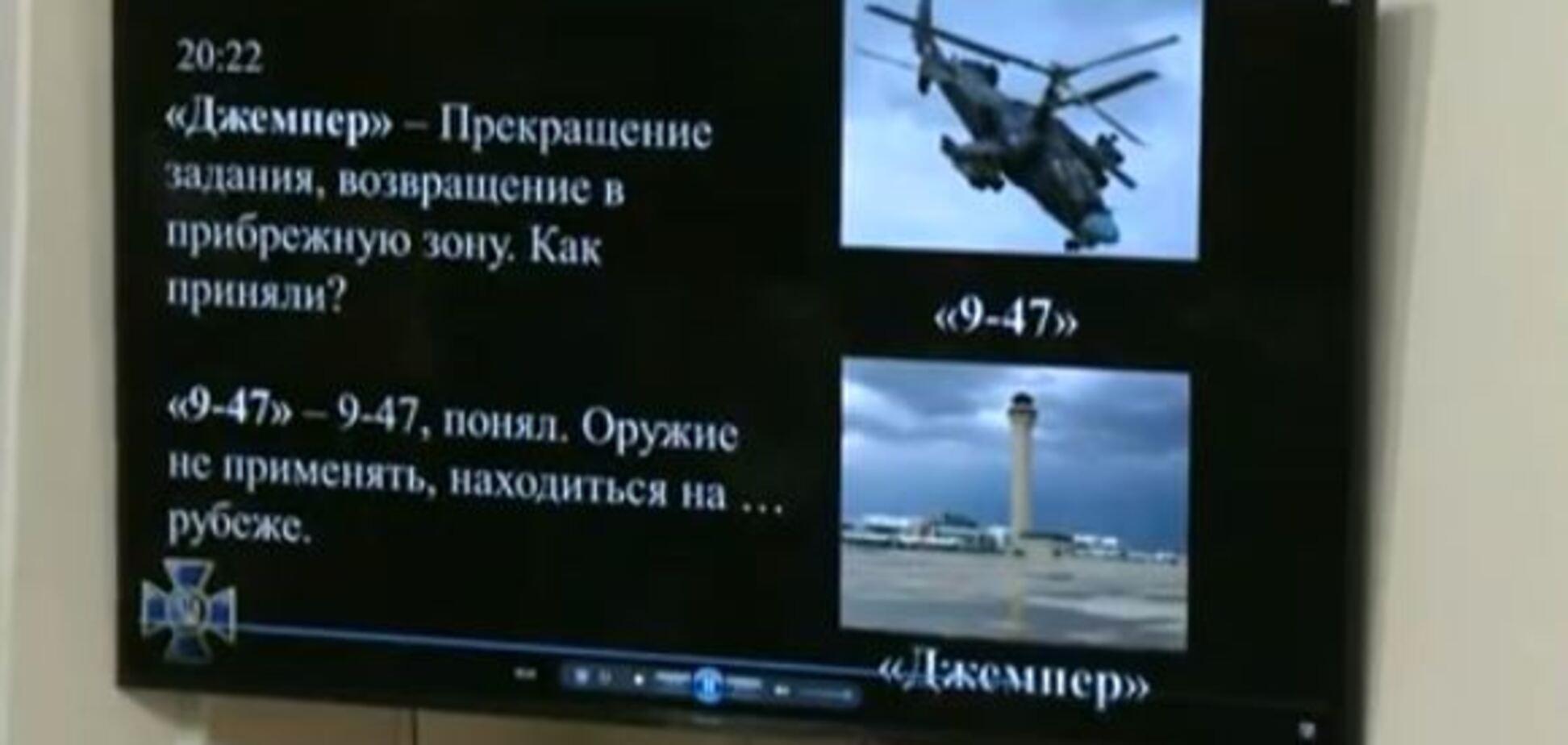 СБУ оприлюднила докази спланованої атаки Росії у Керченській протоці
