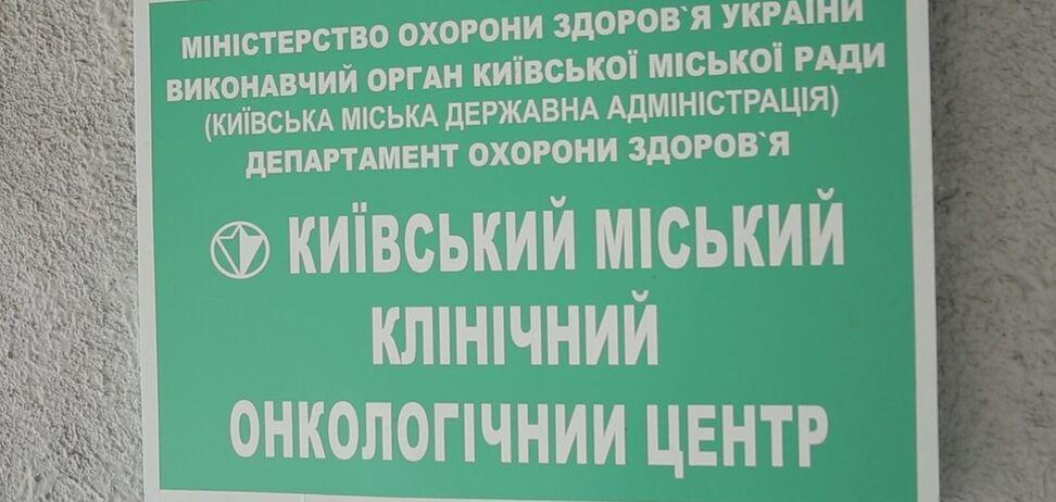 В Киевский онкоцентр волонтеры БФ ''Возрождение'' доставили жизненно важные препараты для детей