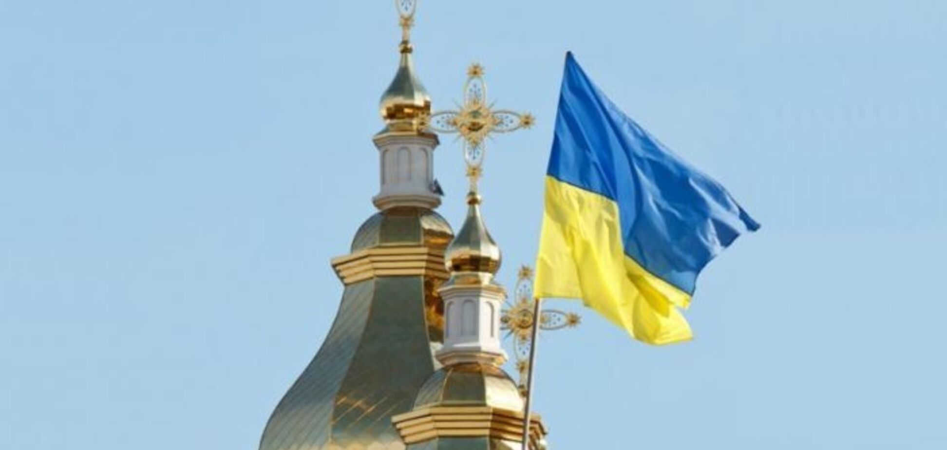 Томос для Украины