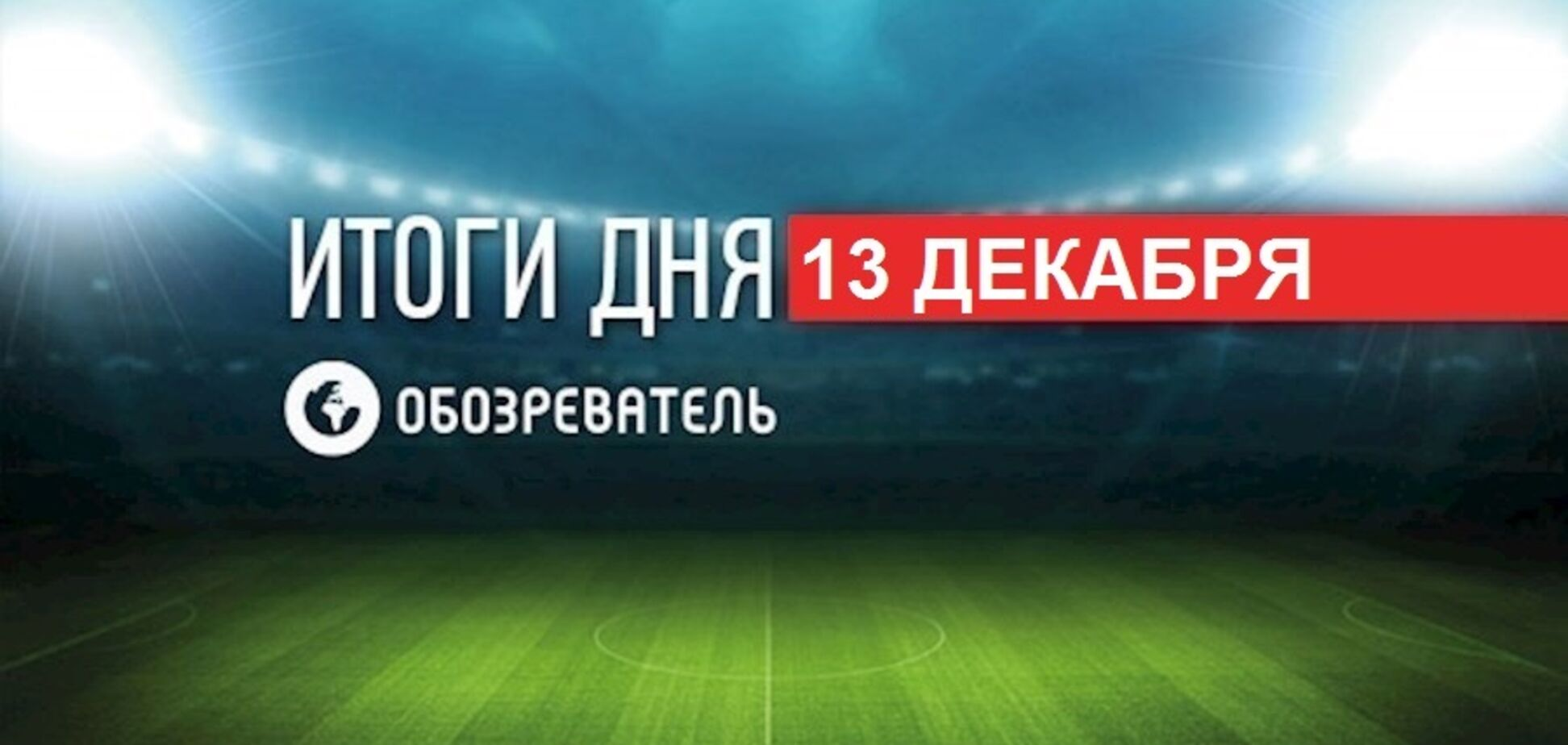 Усик сделал заявление о ''захвате'' лавры: спортивные итоги 13 декабря
