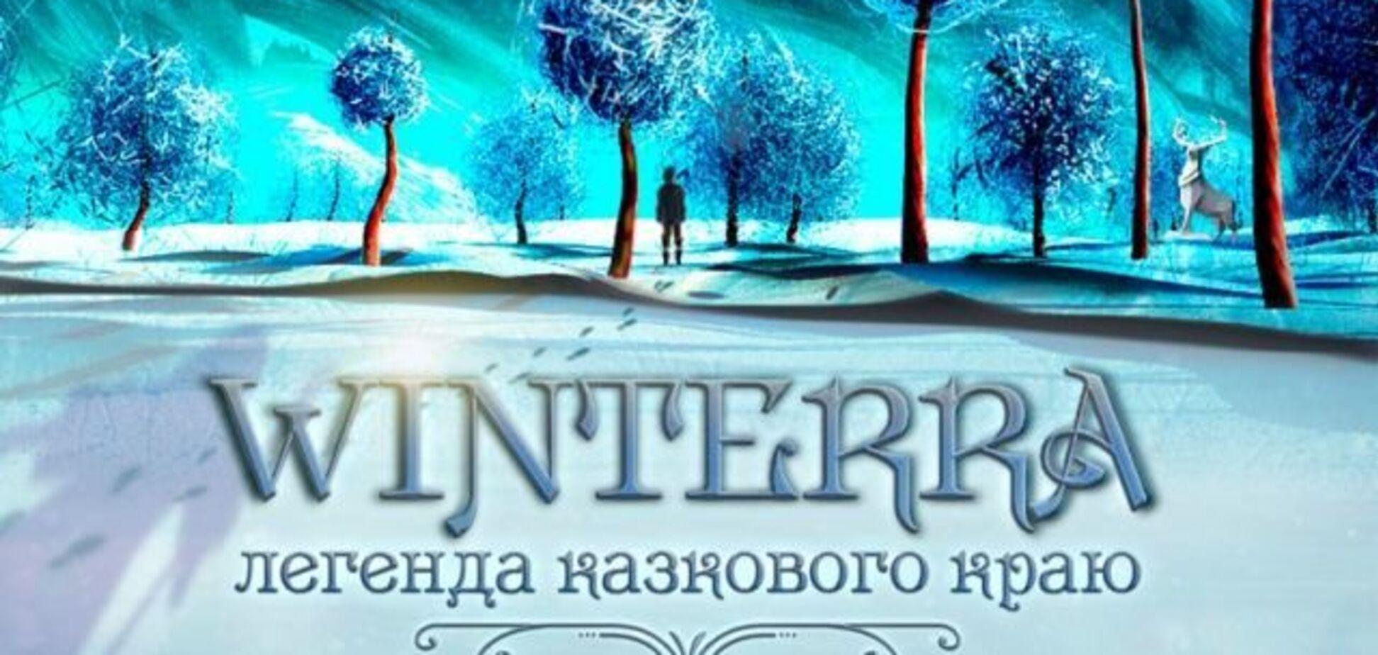 'Королівство Winterra': на ВДНГ відбулася грандіозна прем'єра 3D-шоу. Фото