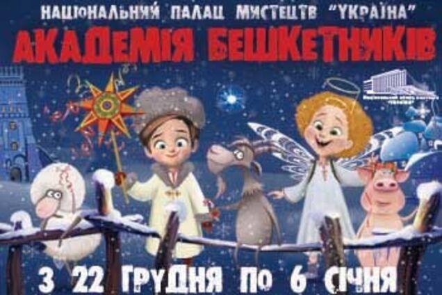 """""""Академія бешкетників"""": новогодняя елка для детей"""