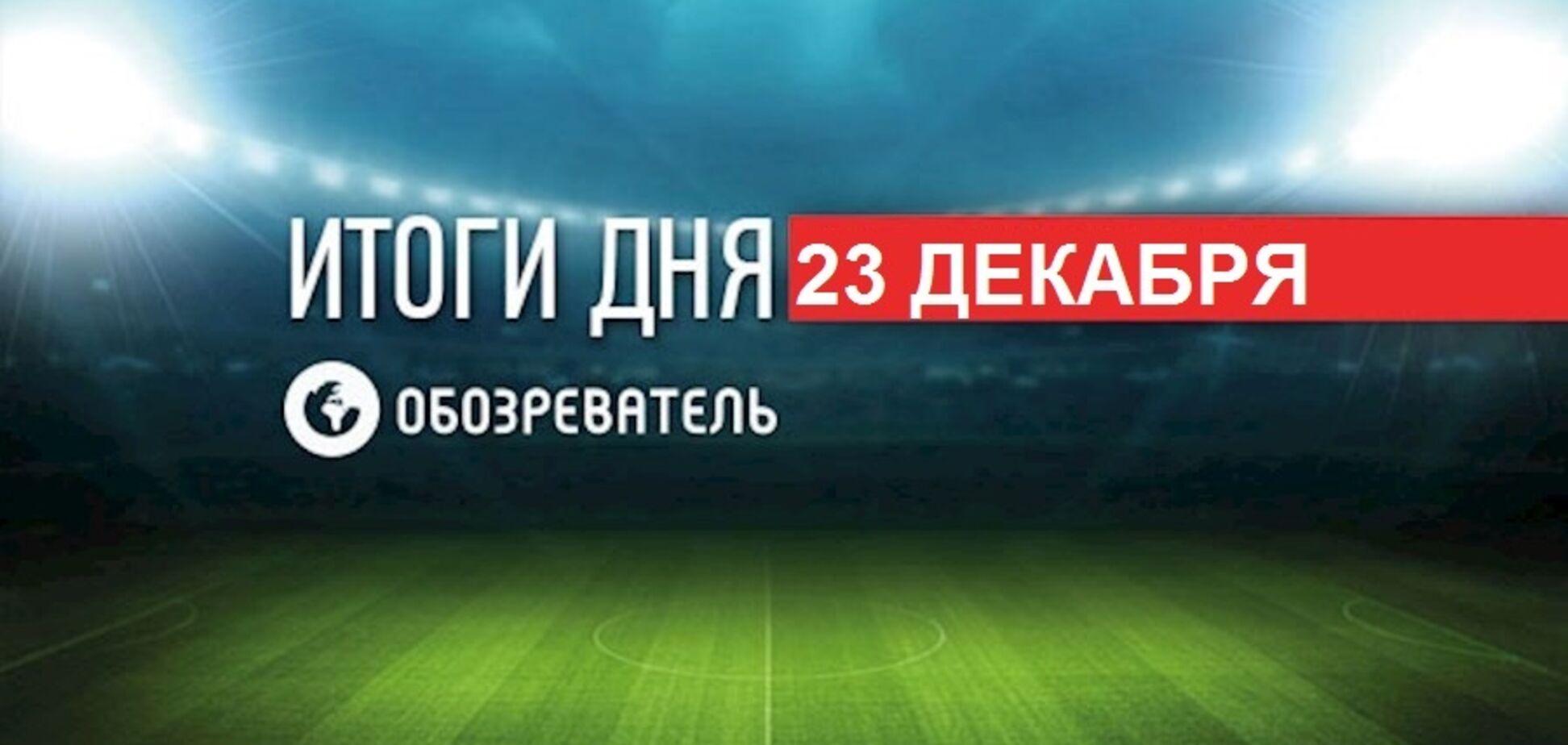 'Інтер' зганьбився з показом бою Берінчика: спортивні підсумки 23 грудня