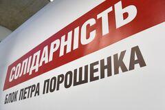 БПП ''Солидарность'' получила больше всего мандатов на выборах в ОТГ