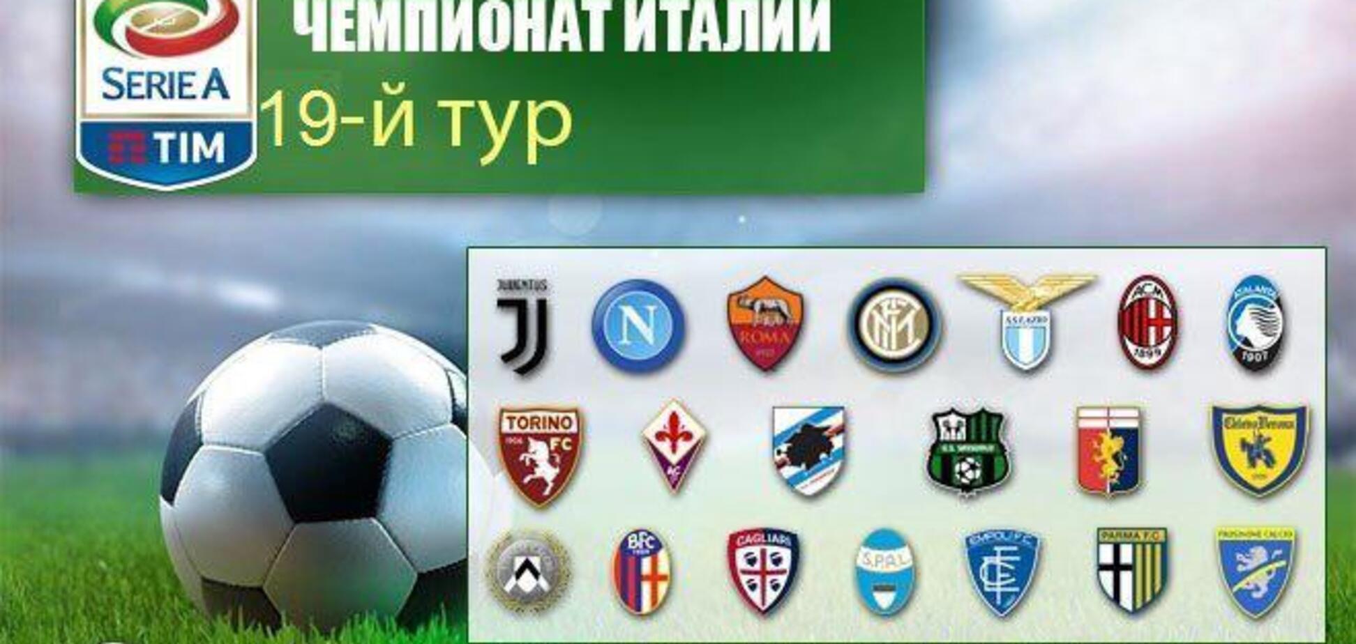 19-й тур чемпіонату Італії з футболу: результати і таблиця