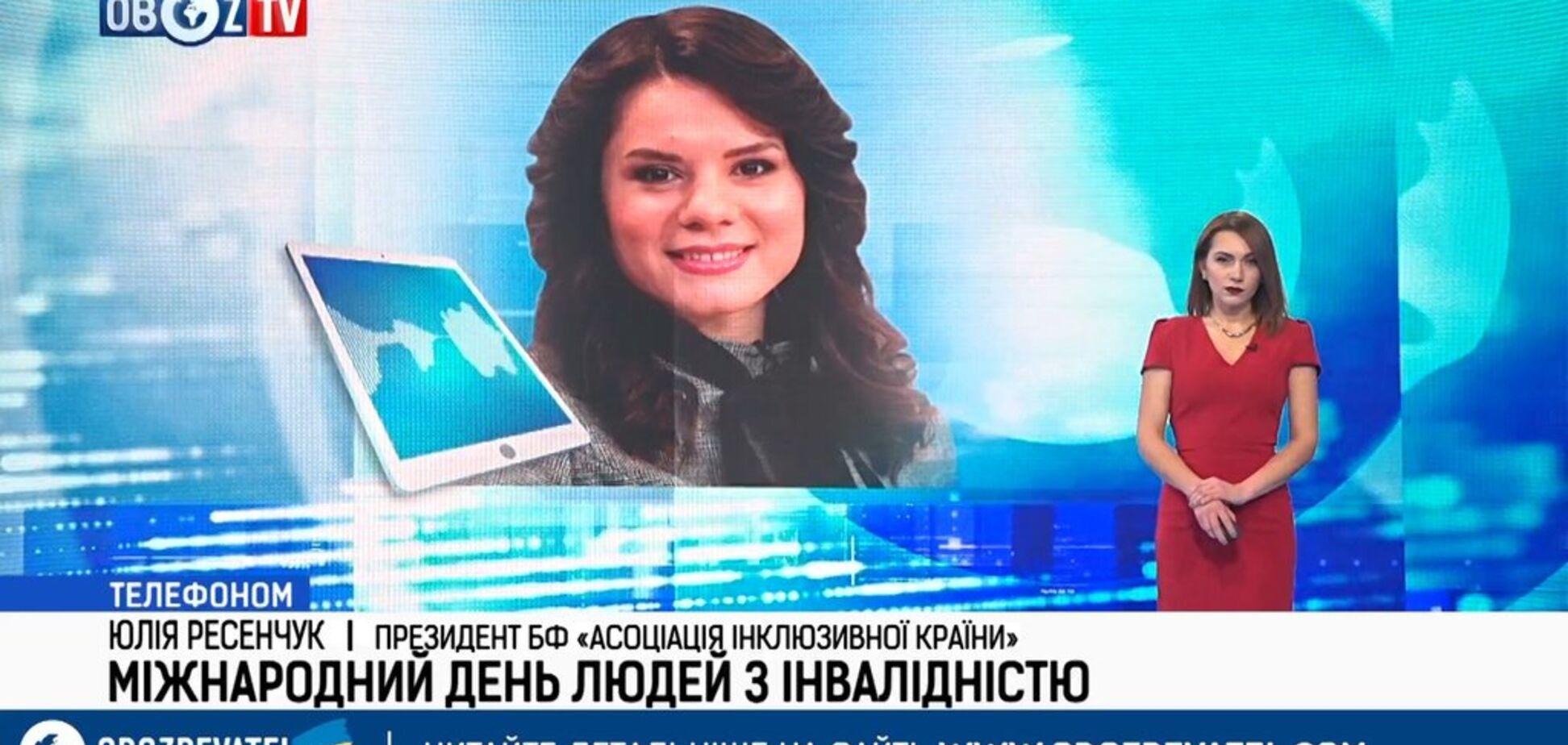 Інклюзія по-українські: не для співчуття, а для рівних прав та можливостей