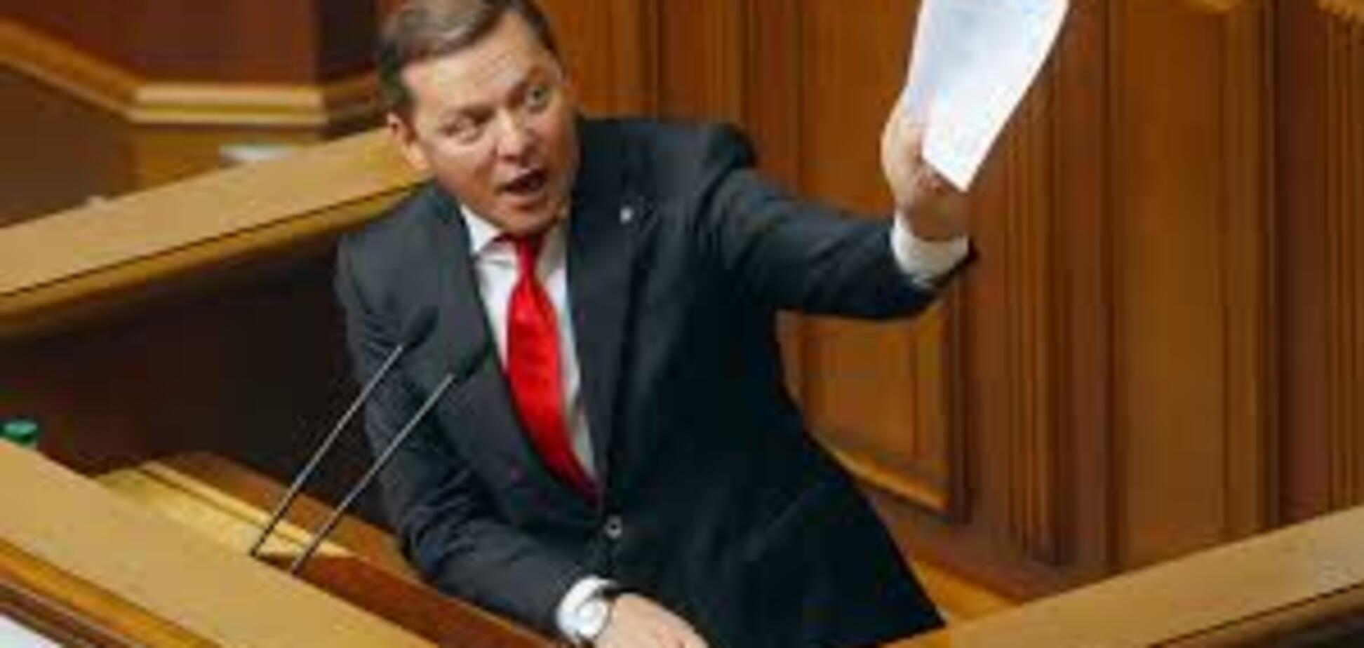 Прекратить политику циничного грабежа украинцев требует от правительства Олег Ляшко