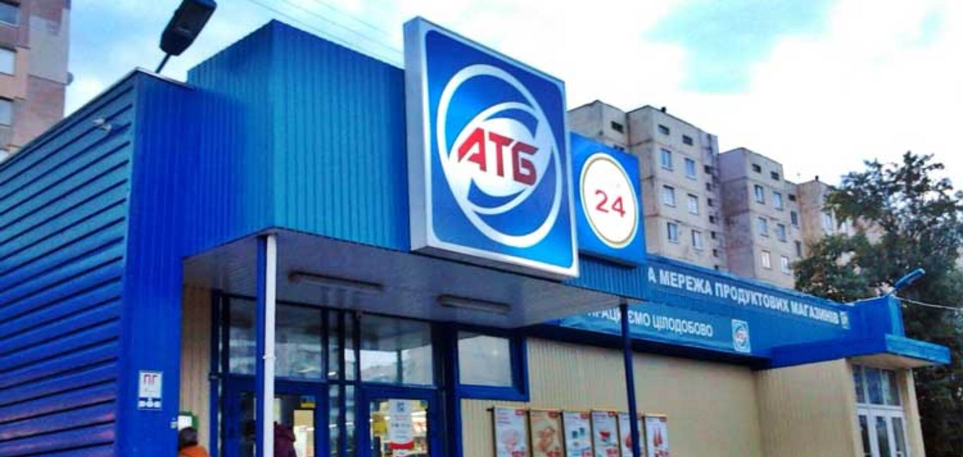 В Украине АТБ ввела новые ограничения: в супермаркет будут пускать по очереди
