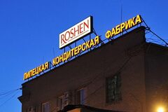 'Гниющая' фабрика Roshen: в Липецке ответили на обиду