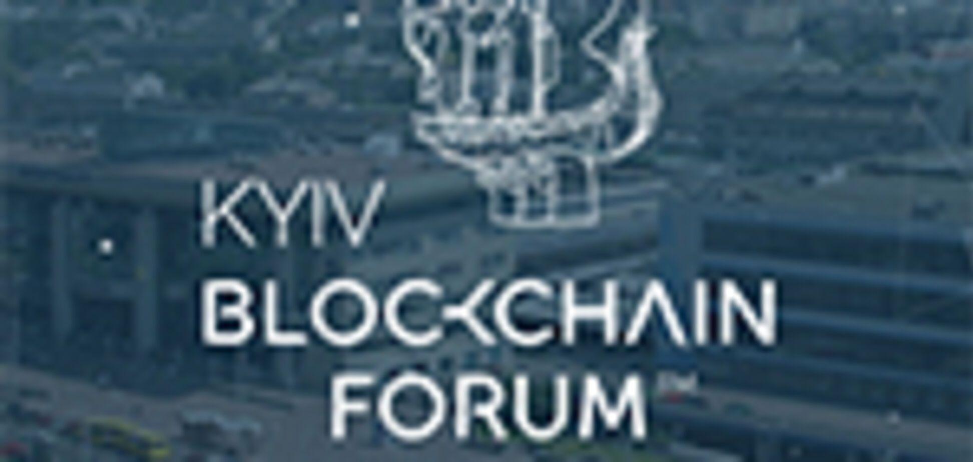 Открылась регистрация на Kyiv Blockchain Forum 2018