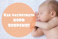 Причини спалаху кору в Україні: чому хворіють наші діти