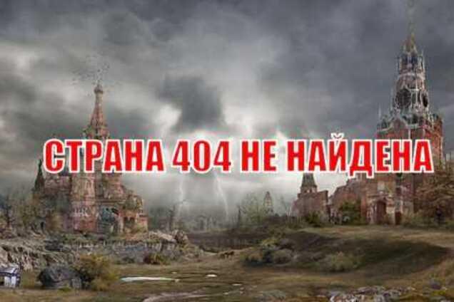 Картинки по запросу 404 страна которой нет - фото