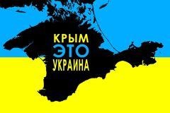 Как Крым стал украинским