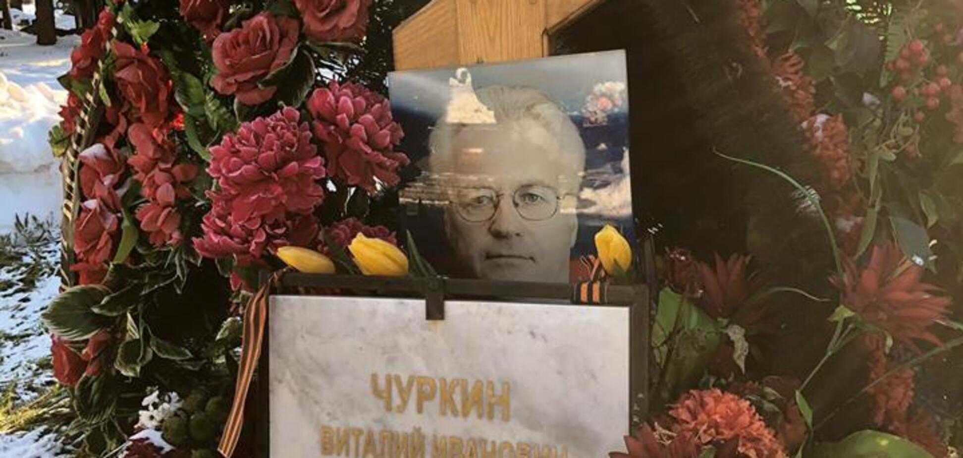 Могила Чуркина