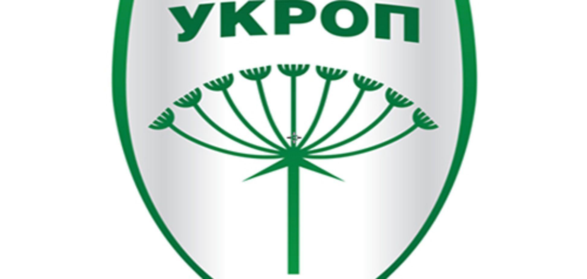 В НАЗК сообщили о конфискации 469 тысяч гривен у партии УКРОП