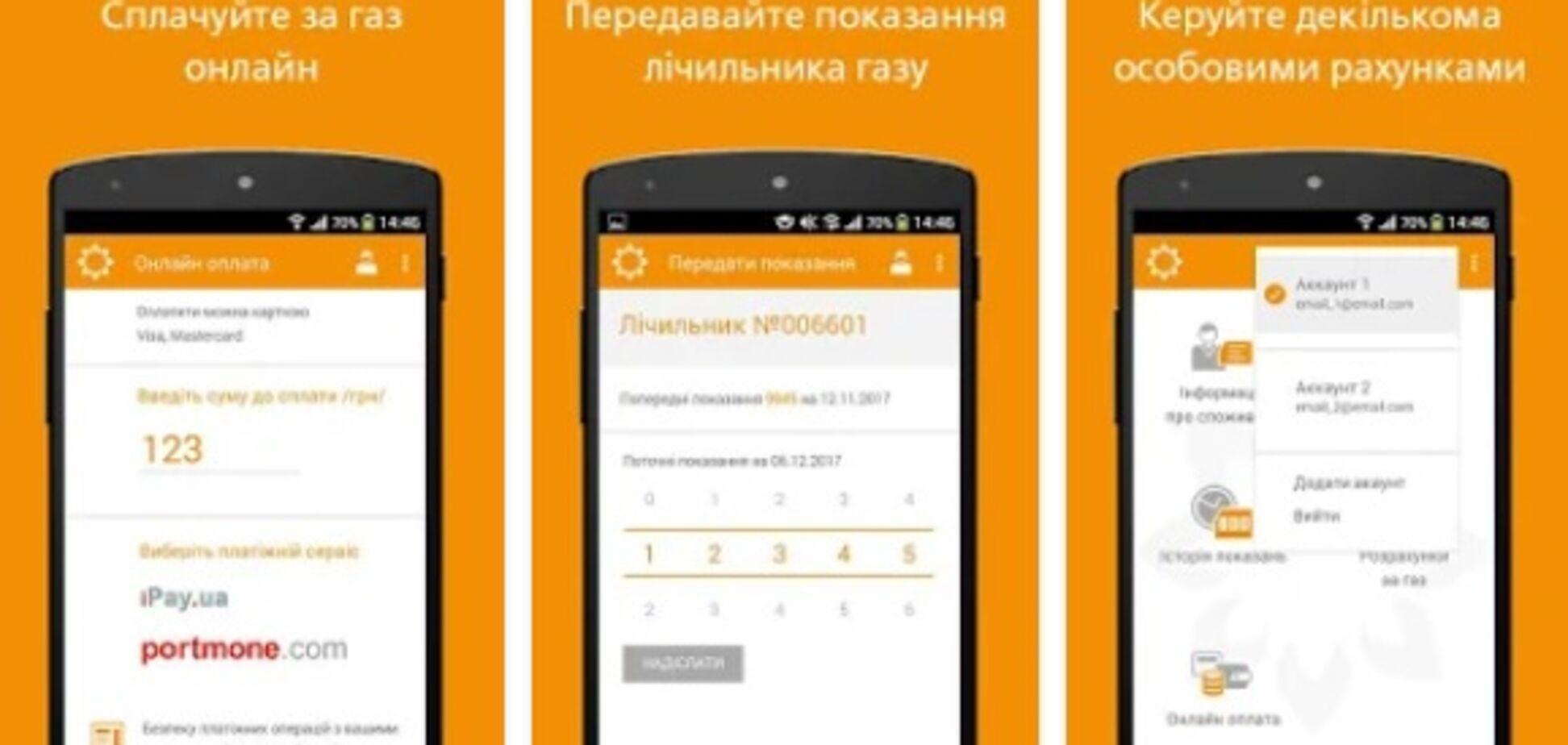 'Запоріжгаз' запустив мобільний додаток для оплати