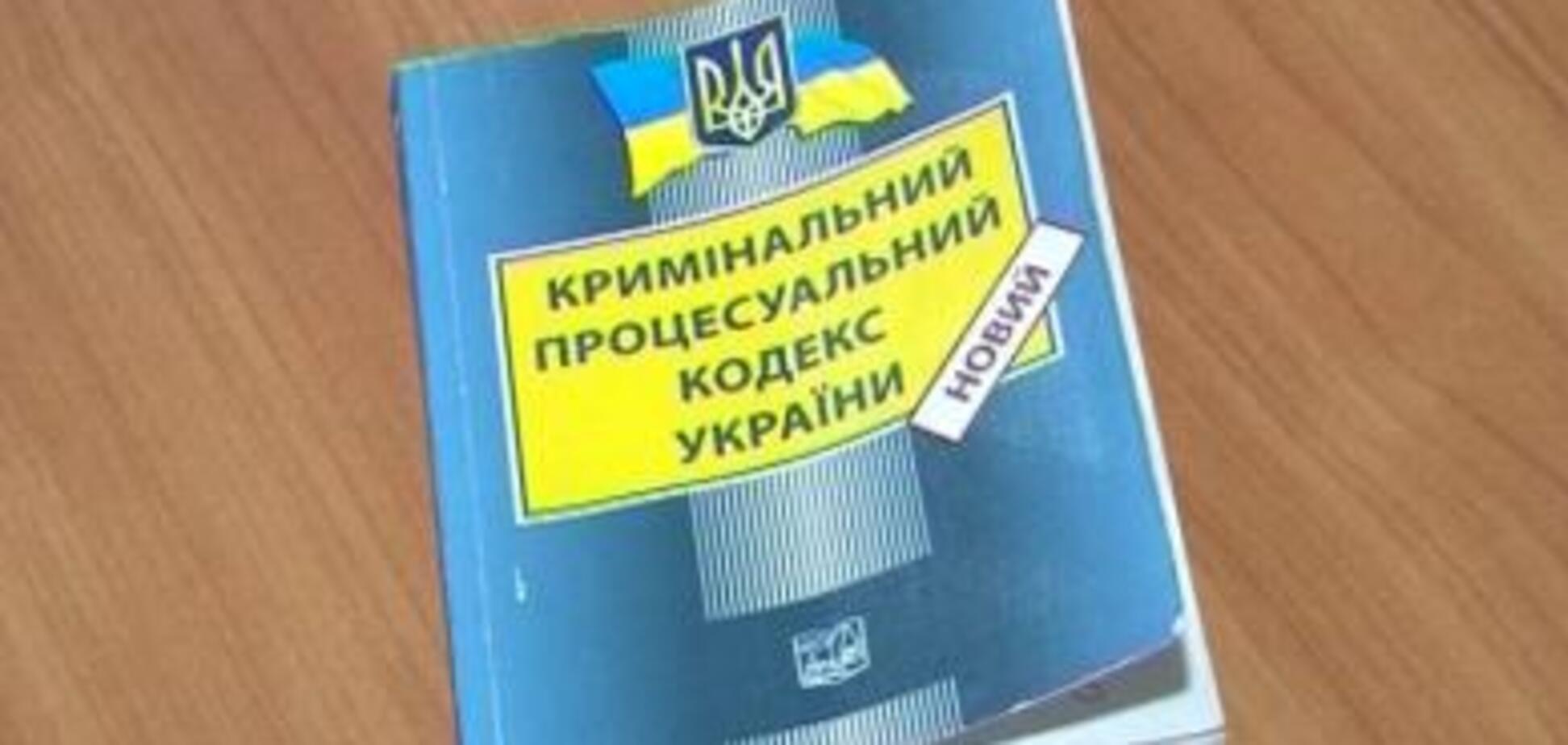 КПК України – незаконний спадок Януковича