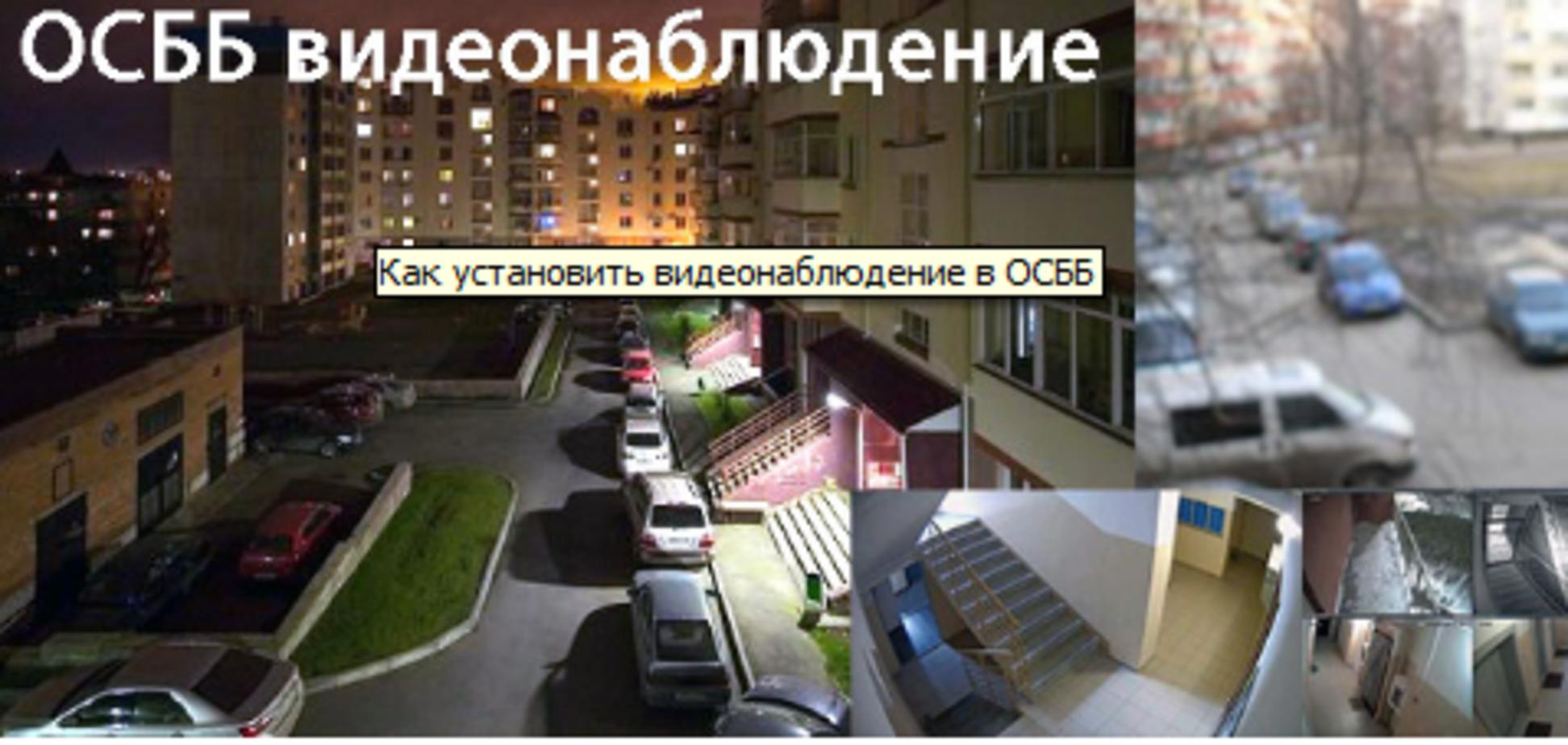 Как установить видеонаблюдение в ОСМД: украинцам дали практичные советы Киевлянин поделился собственным опытом