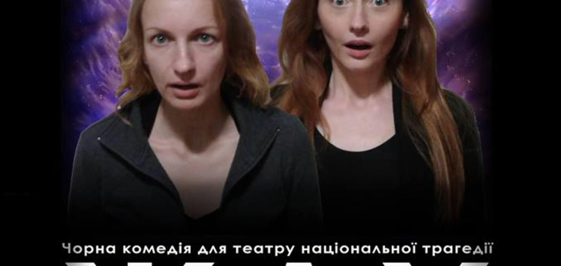 Маріупольський театр покаже в Києві спектакль про морг