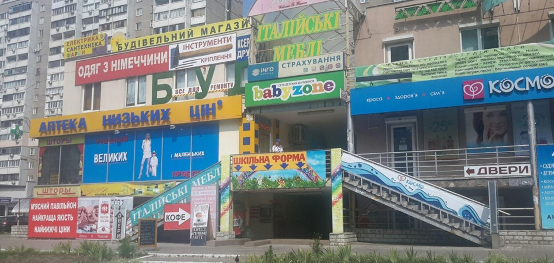 В Киеве можно будет оформить рекламные вывески онлайн