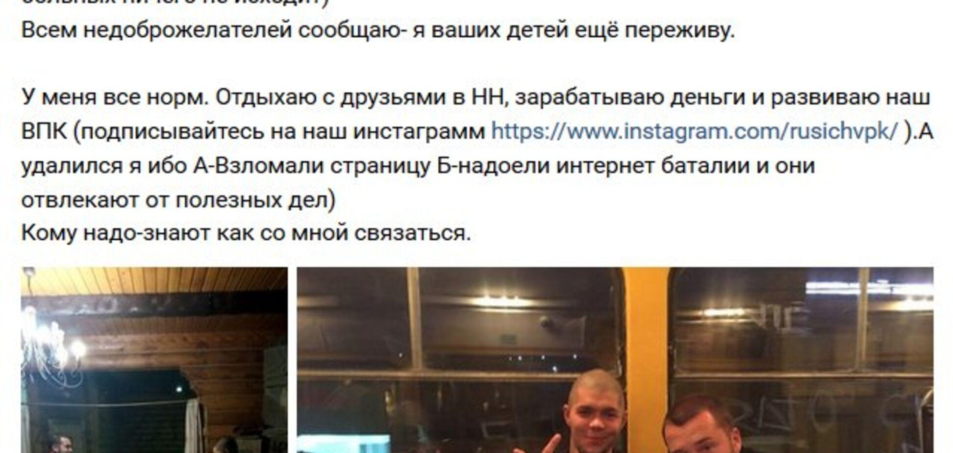 'Ваших детей переживу': одиозный российский террорист 'Л/ДНР' опроверг слухи о гибели