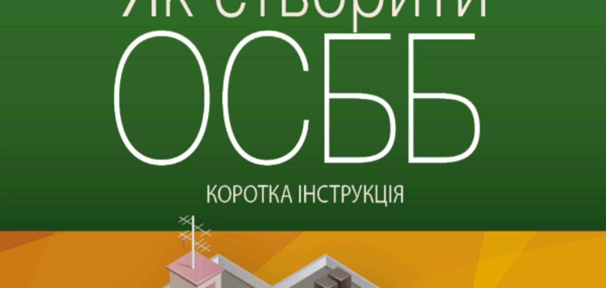 Створення ОСББ: плюси, мінуси, розрахунки