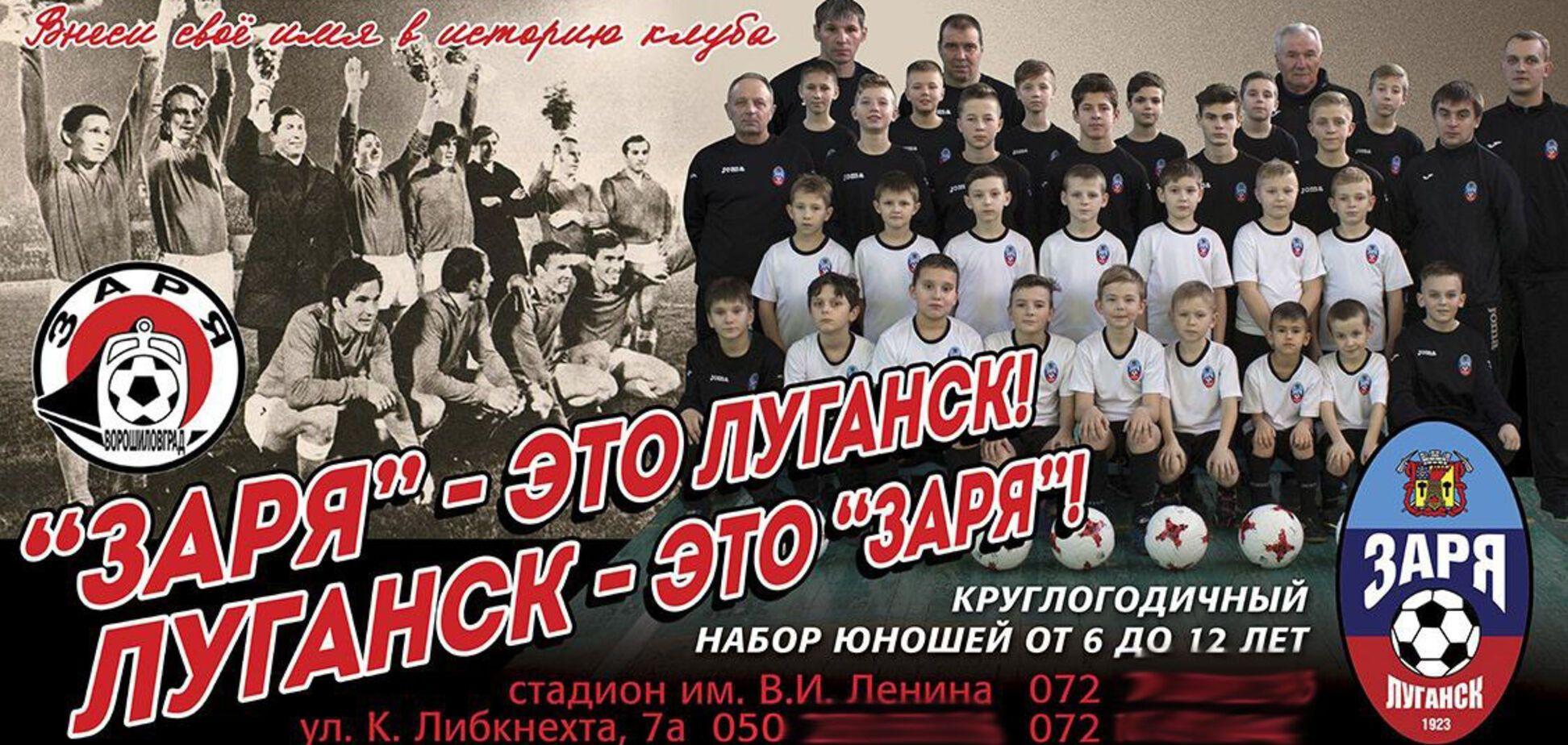 Терористи 'ДНР' набирають футболістів в луганську 'Зорю': фотофакт