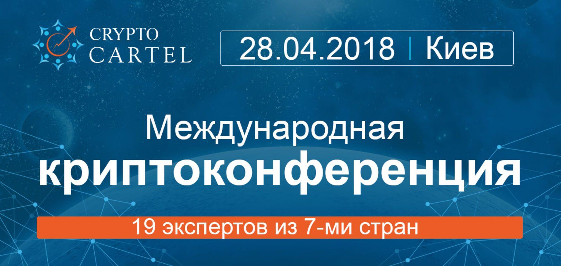 Главное событие весны – масштабная криптоконференция CryptoCartel в Киеве