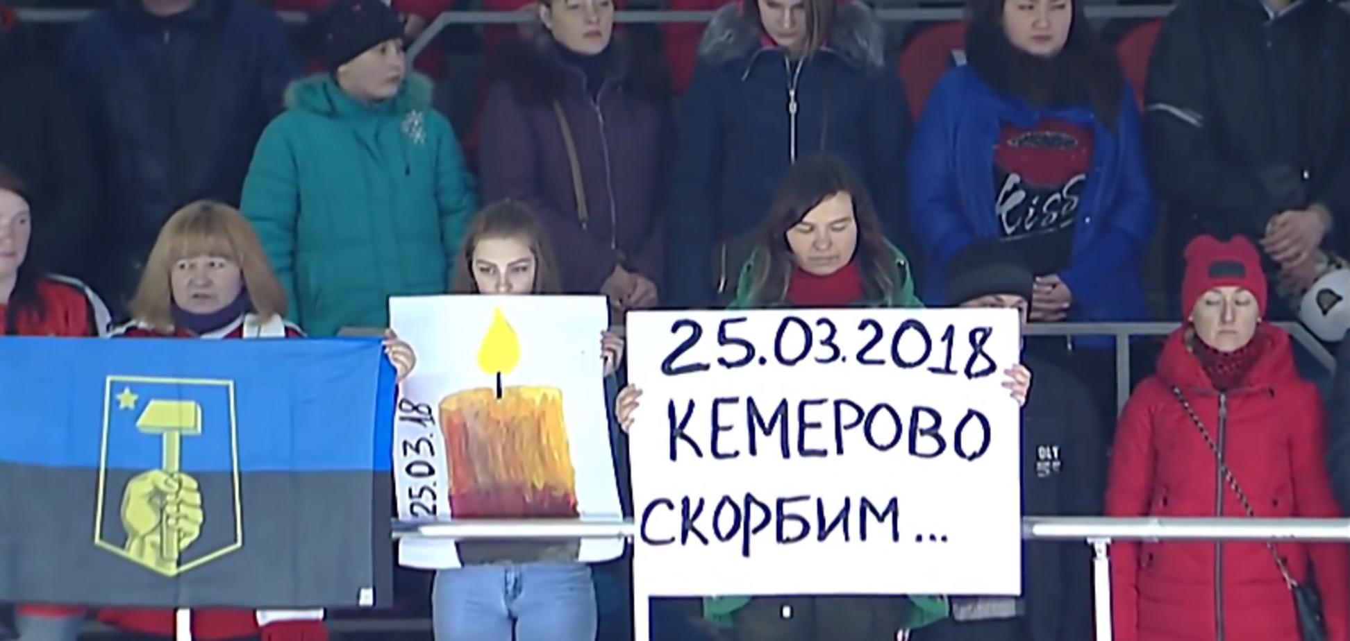 Перед фіналом чемпіонату України вшанували пам'ять загиблих в Кемерово - емоційне відео