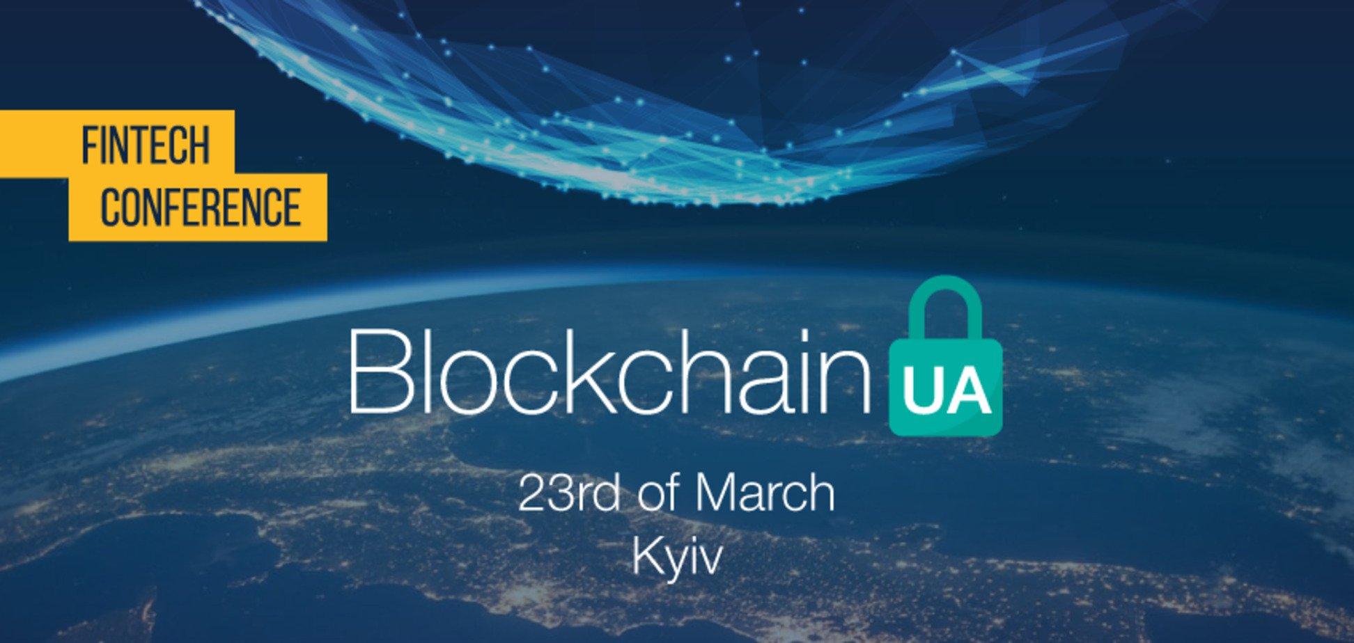 У Києві пройде масштабна Міжнародна конференція BlockchainUA