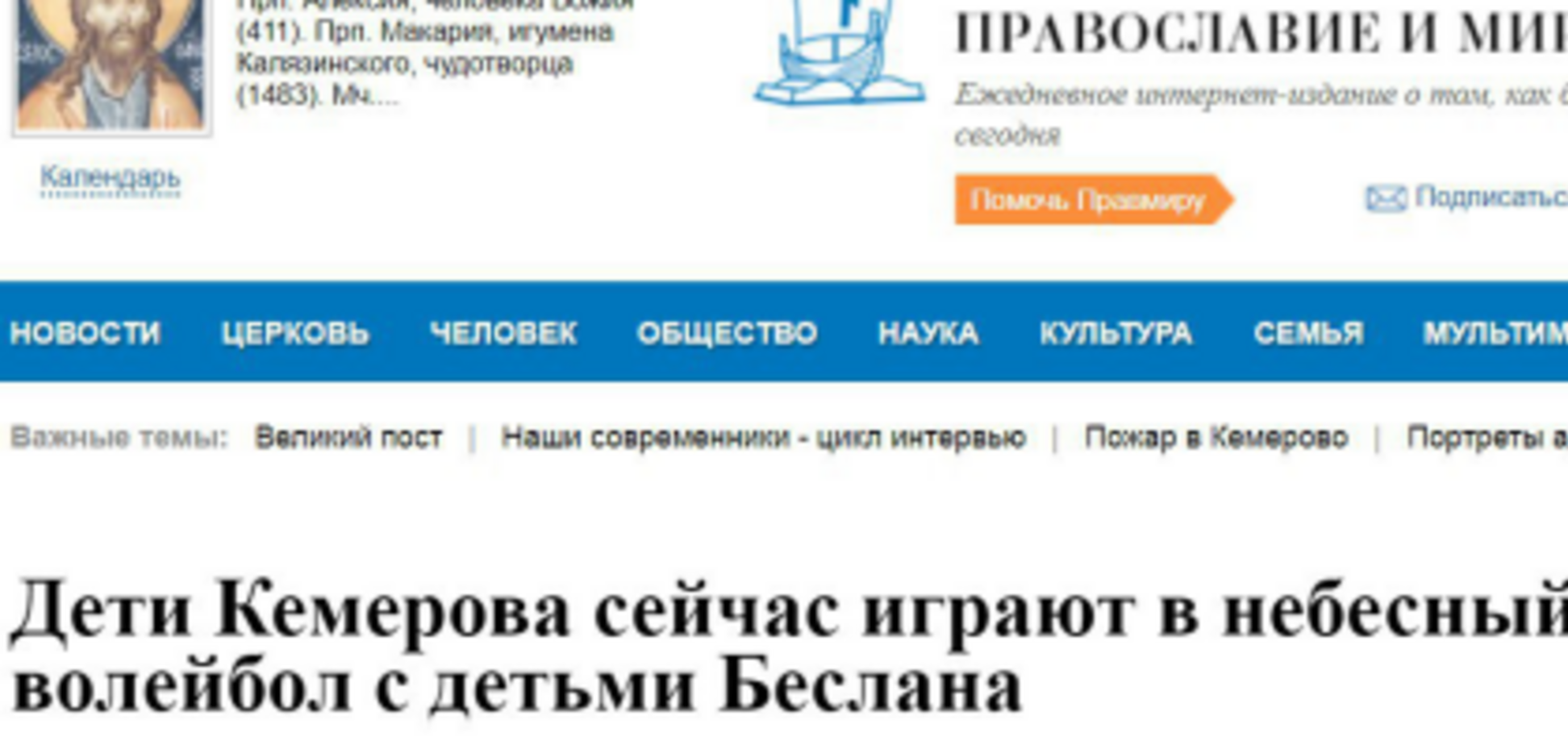 'Ми пропускаємо турнір': стаття про гру дітей Беслана і Кемерово шокувала росіян