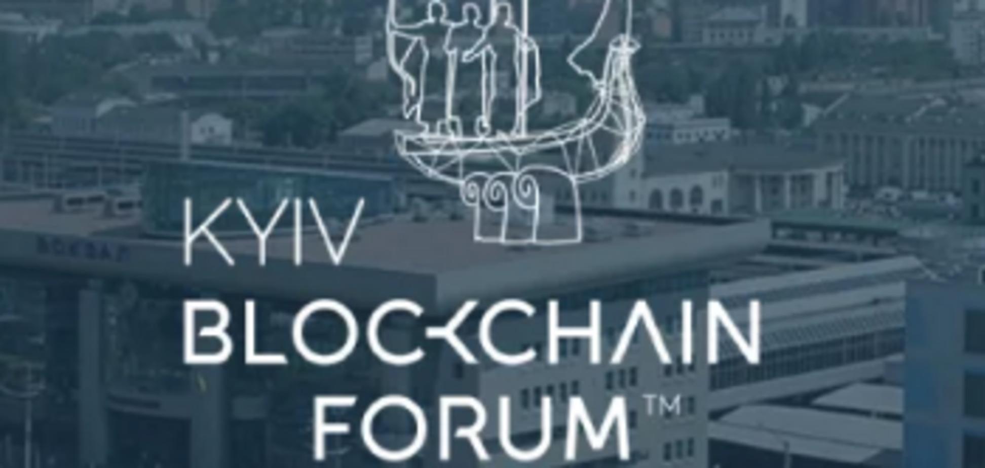 В Киеве пройдет Kyiv Blockchain Forum 2018: что ждет посетителей